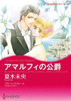 アマルフィの公爵 【コミック】