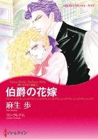 伯爵の花嫁 【コミック】