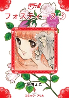 フォスティーヌ 【コミック】(3)