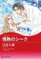 強引×シーク セット vol.1