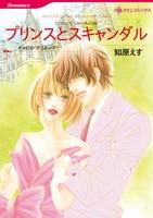 王子様ヒーローセット vol.2