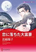 年の差ロマンスセット vol.1 【コミック】