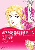 ボスと秘書の誘惑ゲーム 【コミック】【特典付き】