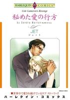 ハーレクインコミックス セット 2017年 vol.31