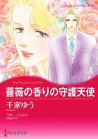 薔薇の香りの守護天使 【コミック】