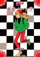 美里ノート(3)