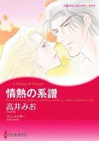 情熱の系譜 【コミック】