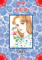 水影草 【コミック】(2)