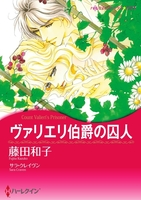 貴族ヒーローセット vol.8
