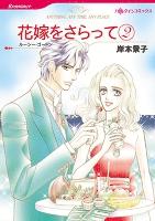 花嫁をさらって 【コミック】 2