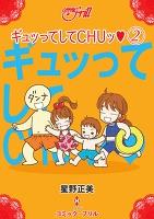 ギュッってしてCHUッ 【コミック】(2)