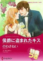 侯爵に盗まれたキス 【コミック】【特典付き】