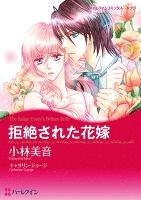 拒絶された花嫁 【コミック】