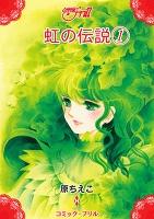 虹の伝説 【コミック】(1)
