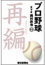 プロ野球 再編 カウントダウン EYE 西村欣也 2
