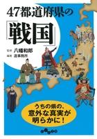 47都道府県の「戦国」
