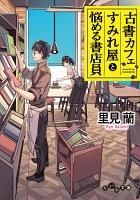 古書カフェすみれ屋と悩める書店員