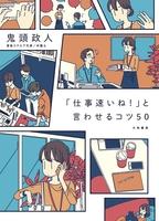 『「仕事速いね!」と言わせるコツ50』の電子書籍