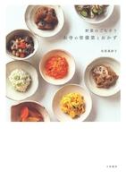 野菜のごちそう お寺の常備菜とおかず