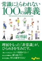 常識にとらわれない100の講義