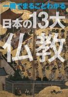 一冊でまるごとわかる日本の13大仏教