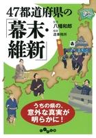 47都道府県の「幕末・維新」