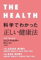 科学でわかった正しい健康法