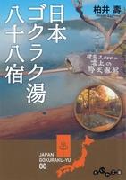 日本ゴクラク湯八十八宿