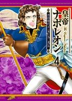 皇帝ナポレオン(4)