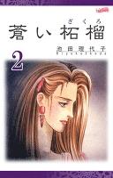 蒼い柘榴(2)