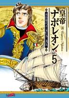 皇帝ナポレオン(5)