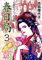 春日局(3)