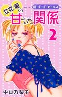 立花菊の甘えた関係(2)