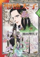 聖徳太子(5)