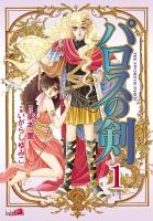 【期間限定価格】パロスの剣(1)