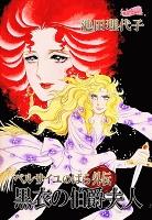 ベルサイユのばら 外伝 黒衣の伯爵夫人