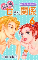 立花菊の甘えた関係(6)