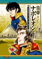皇帝ナポレオン(7)