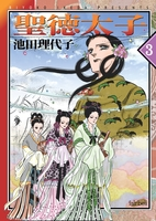 聖徳太子(3)