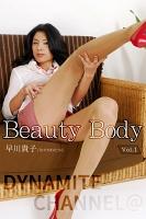 【美脚】Beauty Body Vol.1 / 早川貴子