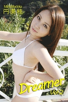 エロティックグラビア写真集 円美穂-Dreamer Vol.2-【美女】