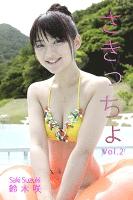 エロティックグラビア写真集 鈴木咲-さきっちょVol.2-【美女】