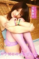 エロティックグラビア写真集 浜崎慶美-ボクだけのよっぴぃ~-【美女】