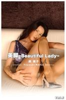 【美脚】美脚~Beautiful Lady~ Vol.3 / 続麗子