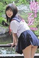 葵つかさ-恋する乙女 Vol.1-
