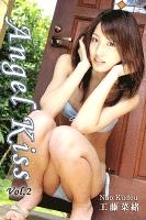 エロティックグラビア写真集 工藤菜緒-Angel Kiss Vol.2-【美女】