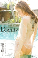 極上☆グラビアガールズ 熊田曜子-Dignity-