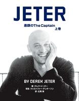 JETER 素顔のThe Captain 上巻