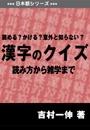 読める?かける?意外と知らない? 漢字のクイズ