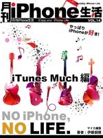 月刊iPhone生活 Vol.14 iTunes Matchのここがすごい!